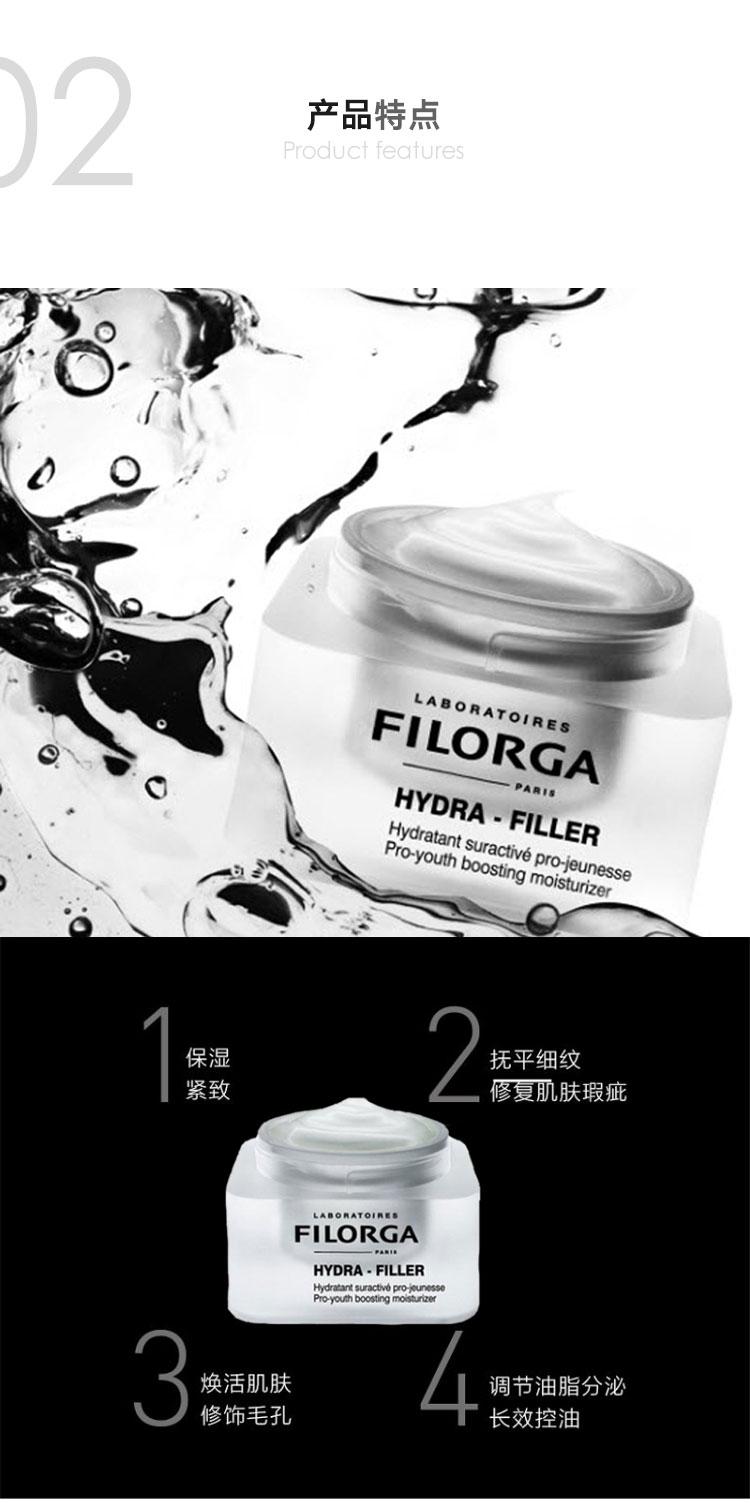 菲洛嘉-玻尿酸高保湿面霜50ml_03.jpg