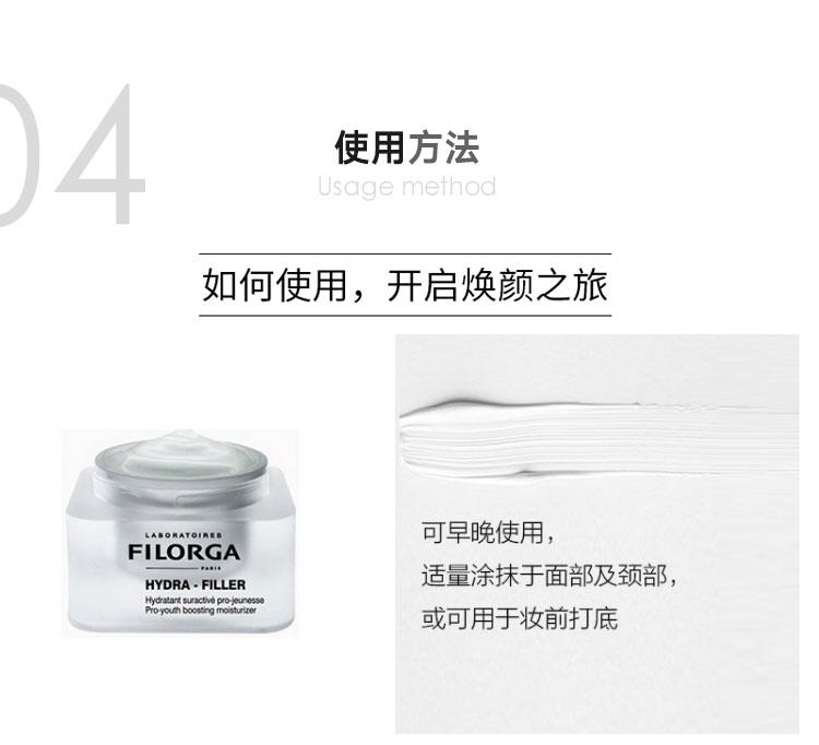 菲洛嘉-玻尿酸高保湿面霜50ml_06.jpg